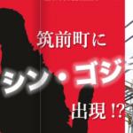 筑前町にシン・ゴジラ出現!?【前編】(広報ちくぜん 平成28年11月号)