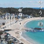 海とSL(広報かつうら 平成29年2月号)