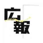 広報紙面インデックスだより(月刊広報7月号より)