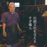伝統文化を支える職人の心意気と技術(広報いよし 平成29年7月号)
