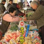 街のにぎわいは市場から(広報香美 平成29年3月号)