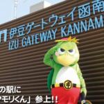 「道の駅」に遊びにいこう♪(広報かんなみ 平成29年5月号)