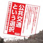公共交通を次の世代に!(広報きりしま 平成29年9月号)