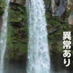 快眠のススメ(広報きりしま 平成29年8月号)