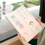 夢を地域の活力に(広報ななお 七尾ごごろ 平成29年8月号 )