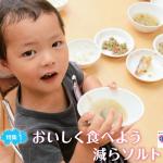 レッツ減塩。おいしく減らソルト(広報しき 平成29年9月号)