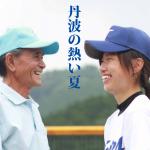 もう一つの熱い夏。野球女子とおっちゃんの青春(広報たんば 平成29年8月号)