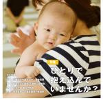 子育てに不安を抱えるお母さんを救え!(広報あづみの 平成29年9月20日号)