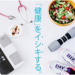 自分の健康は自分で守る!(広報各務原 平成29年9月号)