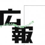 広報紙面インデックスだより(月刊広報11月号より)