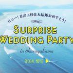 PR動画の制作者が恋して移住。『ヒュー!日向に移住&結婚おめでとう!サプライズ・ウエディング・パーティー』