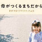 """「母がつくるまちだから」町田市の魅力を""""お母さん目線で""""伝えるブランドブックを公開"""