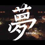 長崎県南島原市観光ショートフィルム『夢DREAM』完成のご案内
