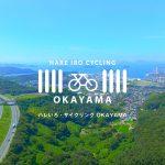 岡山県がサイクリングの魅力発信サイト「ハレいろ・サイクリングOKAYAMA」を公開