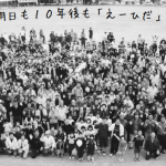 STOP地域消滅!約1000人の集落で住民が社員の株式会社を設立(広報やすぎ どげなかね 平成29年11月号)