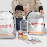 備えあれば憂いなし。47都道府県の防災ポータルサイトまとめ