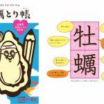 牡蠣を用いた例文のみで構成された学習ドリル「広島 牡蠣とり帳」 を制作