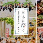担当者必見!「日本の祭り」のプレスリリースが無料で配信可能