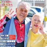 メイクタマナ DE メイクハッピー(広報たまな 平成29年12月号)