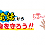 ニセ電話詐欺から身を守るための3つのポイント(広報さくら 平成30年1月号)