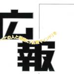 広報紙面インデックスだより(月刊広報平成30年2月号より)