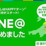 移住・定住に向けたLINE@アカウント「新潟市HAPPYターン」で情報発信スタート!