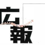 広報紙面インデックスだより(月刊広報平成30年4月号より)