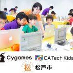 企業と自治体が共同で、小学生向けプログラミング教室を初開催!