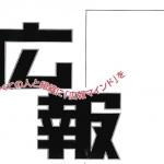 広報紙面インデックスだより(月刊広報平成30年5月号より)