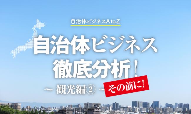 自治体ビジネス徹底分析!〜観光編②〜 その前に!