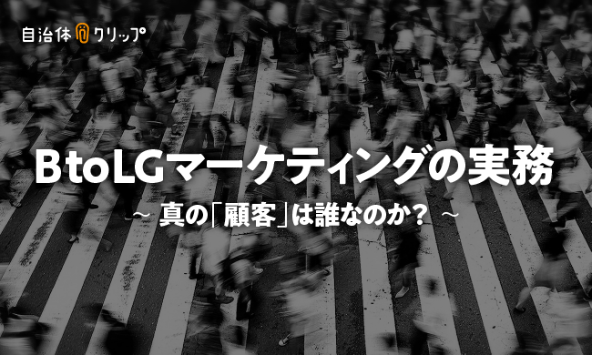 BtoLGマーケティングの実務 〜真の「顧客」は誰なのか?〜