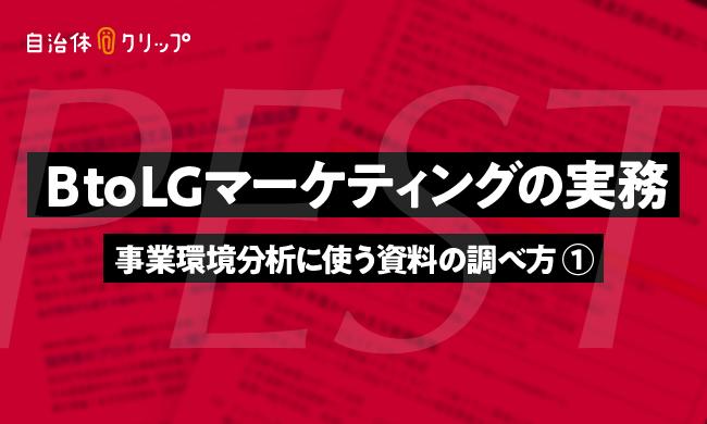 BtoLGマーケティングの実務 〜事業環境分析に使う資料の調べ方①〜