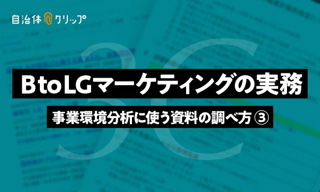 BtOLGマーケティングの実務 〜事業環境分析に使う資料の調べ方③〜