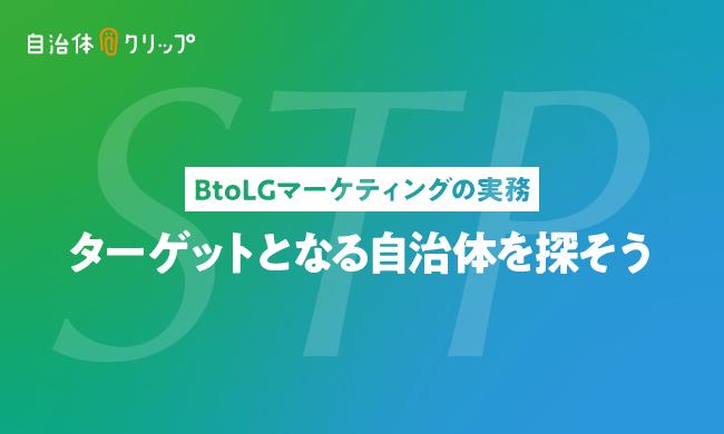 BtoLGマーケティングの実務 〜ターゲットとなる自治体を探そう〜