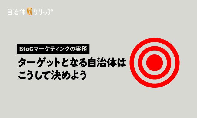 BtoLGマーケティングの実務 〜ターゲットとなる自治体はこうして決めよう〜