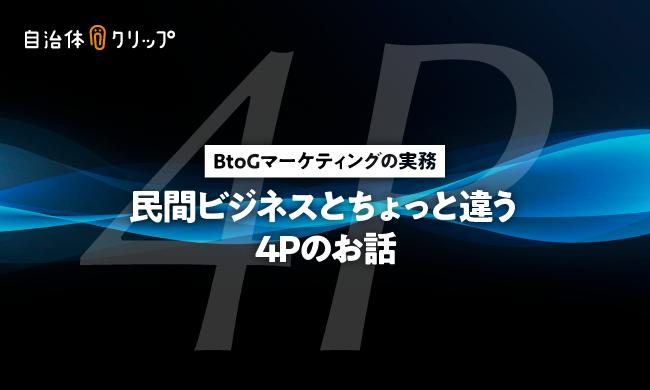 BtoLGマーケティングの実務 〜民間ビジネスとちょっと違う4Pのお話〜