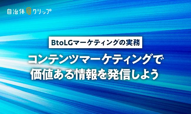 BtoLGマーケティングの実務 〜コンテンツマーケティングで価値ある情報を発信しよう〜