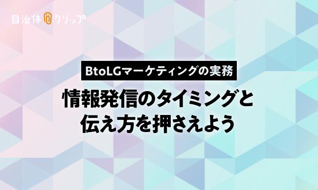 BtoLGマーケティングの実務 〜情報発信のタイミングと伝え方を押さえよう〜