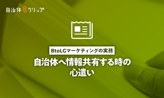 BtoLGマーケティングの実務 〜自治体へ情報を提供する時の心遣い〜