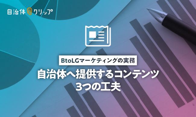 BtoLGマーケティングの実務 〜自治体へ提供するコンテンツ、3つの工夫〜