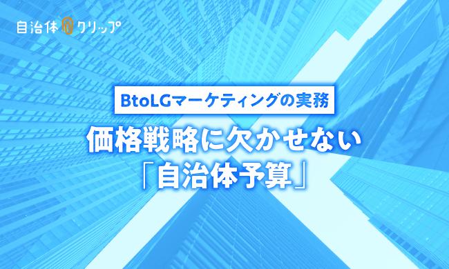 BtoLGマーケティングの実務 〜価格戦略に欠かせない「自治体予算」〜