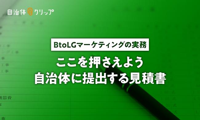 BtoLGマーケティングの実務 〜ここを押さえよう、自治体に提出する見積書〜