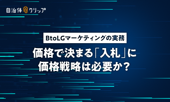 BtoLGマーケティングの実務 〜価格で決まる「入札」に価格戦略は必要か?〜