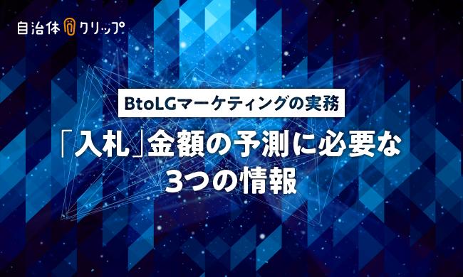 BtoLGマーケティングの実務 〜「入札」金額の予測に必要な3つの情報〜